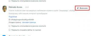 Шаг 4 по обходу блокировка РКН с помощью плагина для браузера